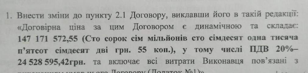 Доповнення №3 до договору. Вартість ремонту становить вже 147 млн грн.