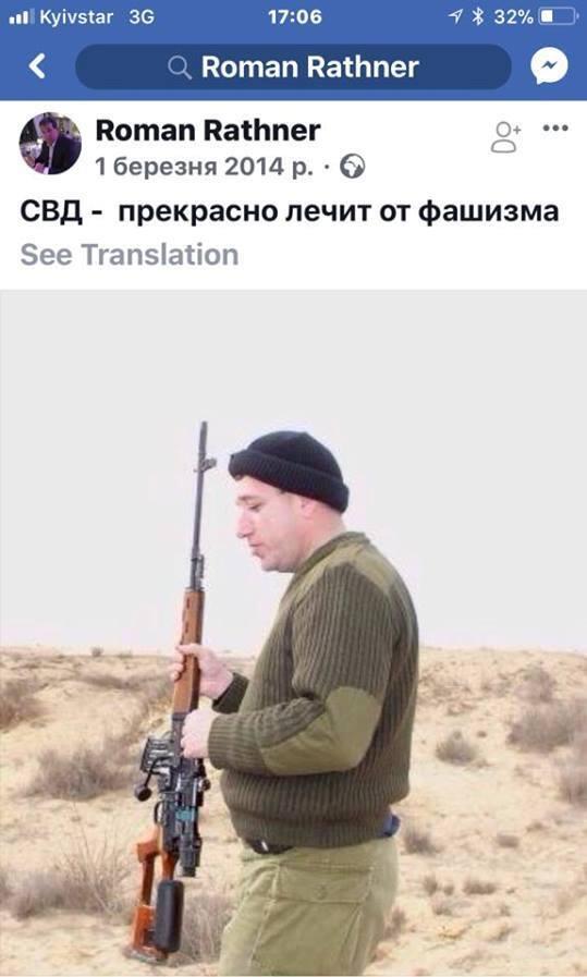 Роман Ратнер