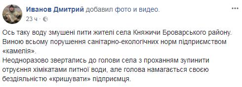 На Київщині з кранів тече отруйна вода: експертиза