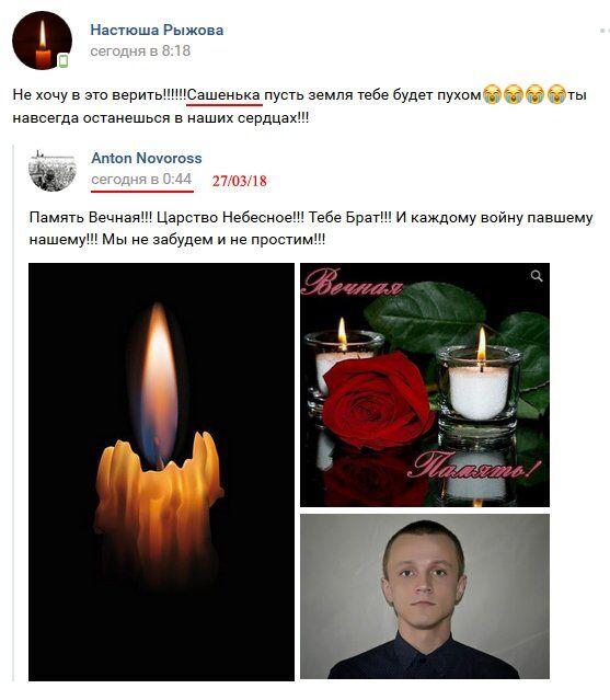 """Новий """"вантаж 200"""": стало відомо про ліквідацію терориста """"ДНР"""""""