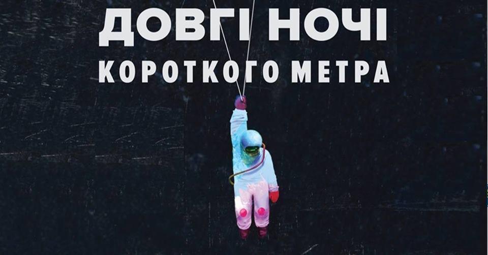 """""""Длинные ночи короткого метра"""" в Днепре"""
