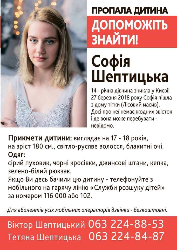 Увага, розшук! У Києві пропала школярка