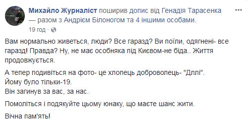 Загибель Андрія Кривича