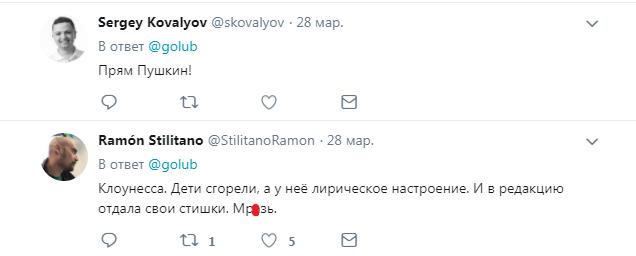"""""""Клоунесса"""": поэзия путинской чиновницы насмешила соцсети"""