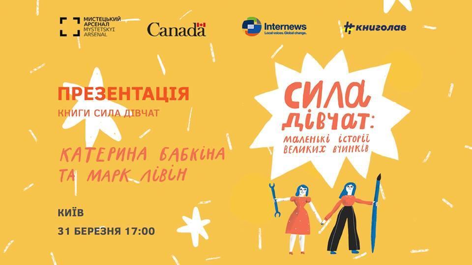 Куда пойти в Киеве: афиша выходных 30 марта — 1 апреля