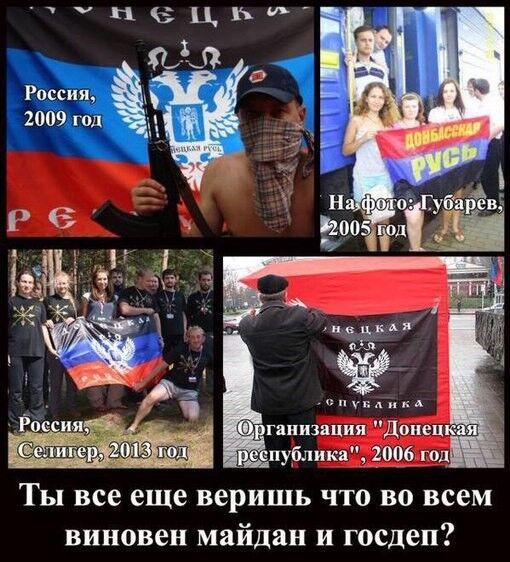 """Как зарождалась """"ДНР"""""""