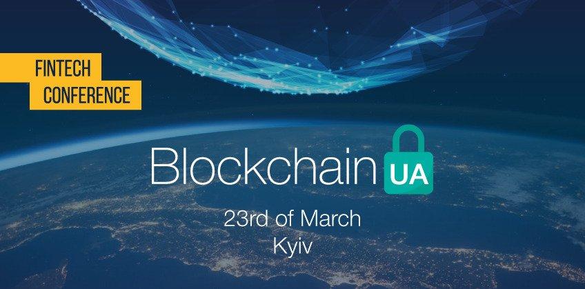 В Киеве пройдет Международная конференция BlockchainUA