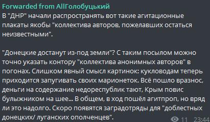 """""""Витягнуть з-під землі"""": в """"ДНР"""" з'явилися """"лякаючи"""" агітплакати"""