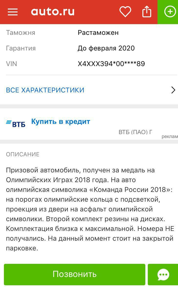 Призер Олімпіади-2018 вирішив позбутися від подарунка Медведева