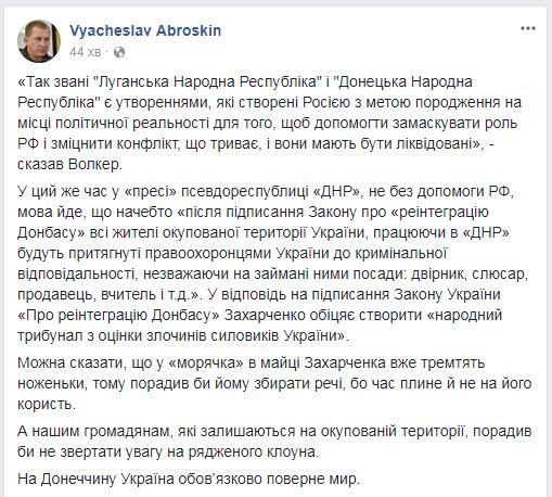 """У Захарченко """"ноги дрожат"""" от заявления Волкера - Аброськин"""