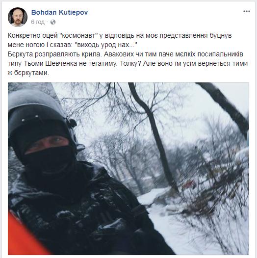 Нападения силовиков на журналистов под Радой: начато дело