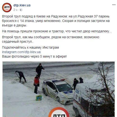 Раптова смерть: в Києві посеред вулиці знайшли два трупи