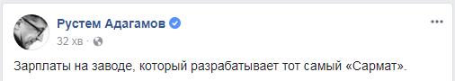 """Розкрито зарплати на заводі, який створює Путіну """"Сармат"""""""
