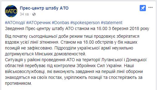 На Донбассе в течение дня установилось перемирие