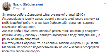 Терористи залишили жителів Донбасу без води
