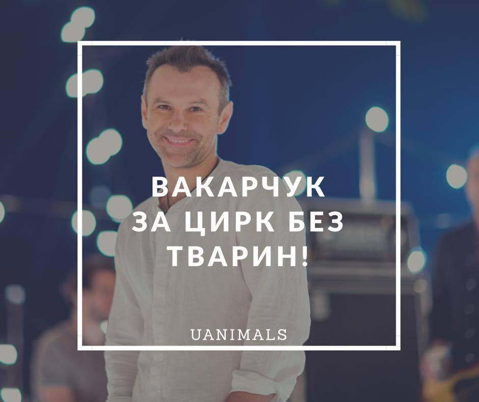 Вакарчук выступил за цирк без животных