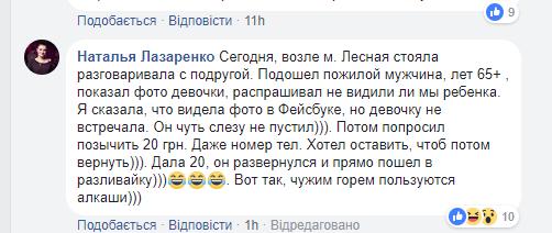 """""""Пользуются горем"""": в Киеве нашли пропавшую школьницу"""