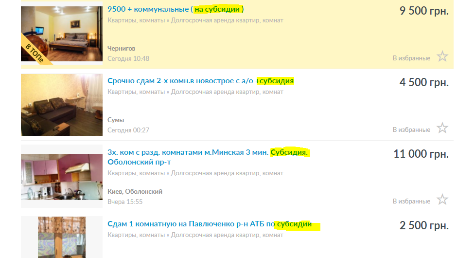 """По домам украинцев с проверками пойдут """"ревизоры"""": что нужно знать"""