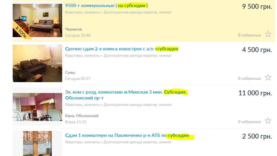 Домой к украинцам придут «ревизоры»: что стоит знать