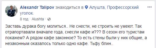 """""""Монстр"""" біля моря: фанат Путіна показав, на що перетворився Крим"""