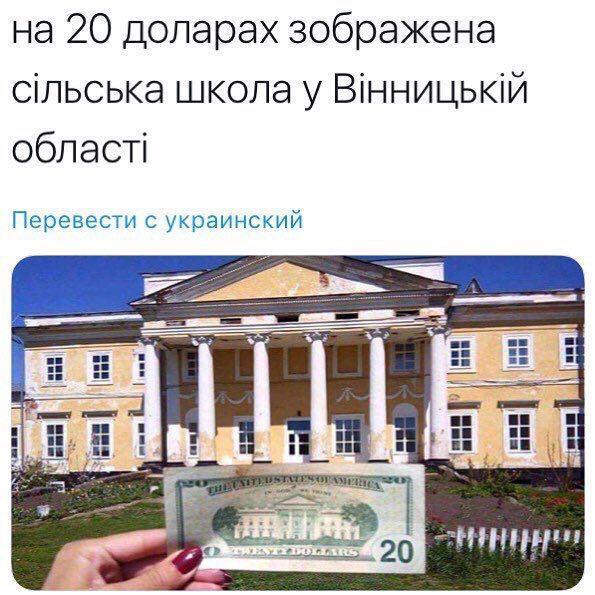 Дивний збіг: українська школа зображена на доларах