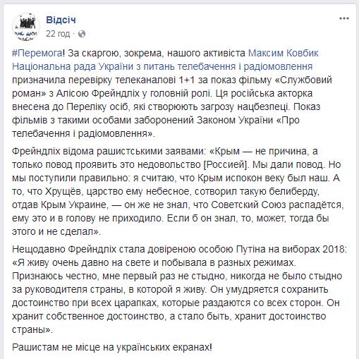"""""""За Путина не стыдно"""": украинский телеканал оскандалился"""