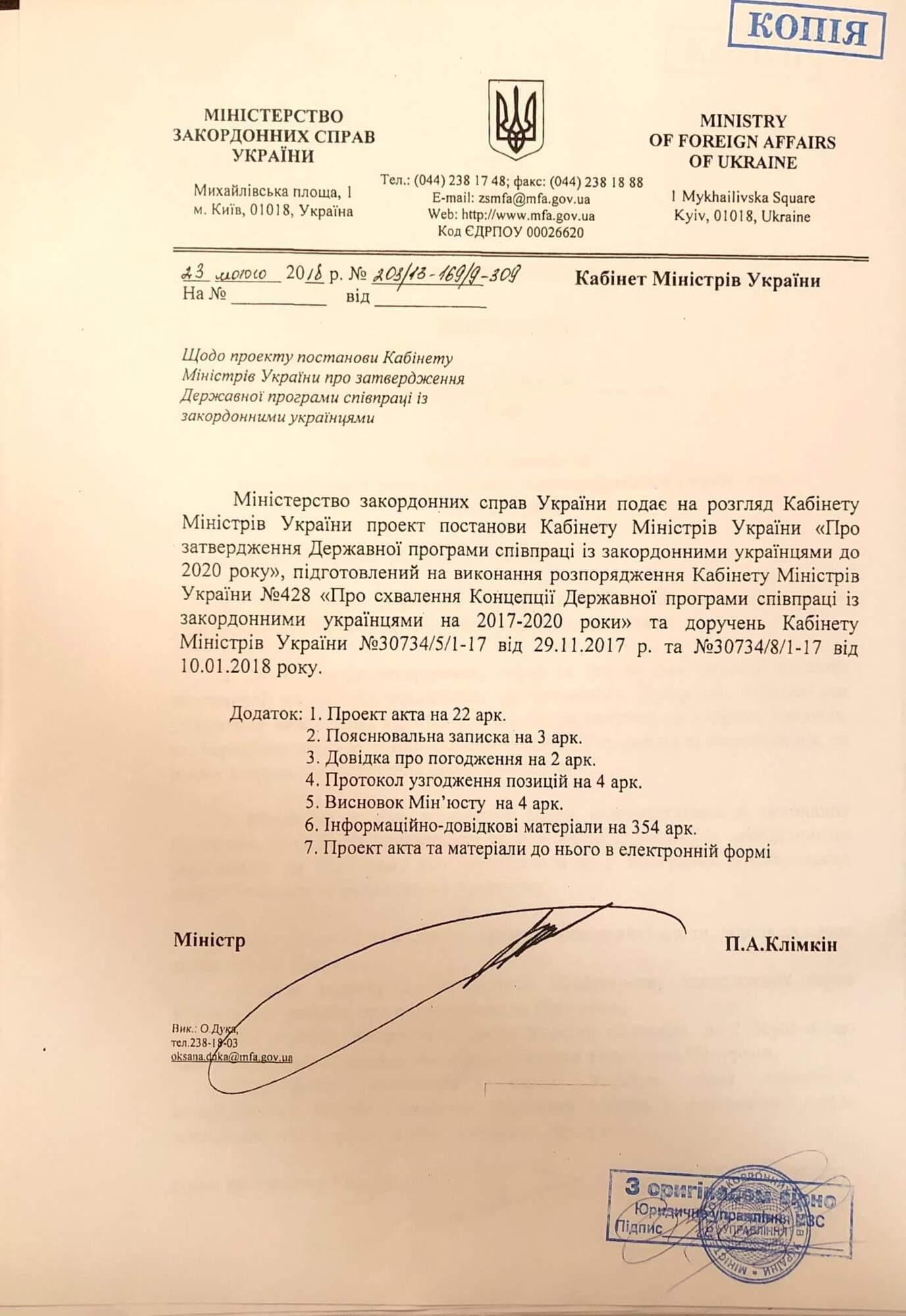 Держпрограмі співпраці з закордонними українцями бути!