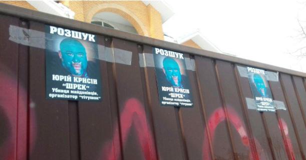Протест под домом Крысина