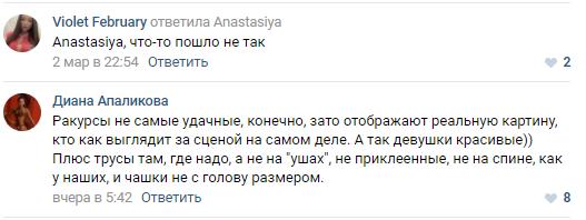 """Женскую раздевалку """"Арнольд классик"""" обсудили в сети"""