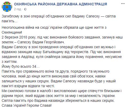 От пули снайпера: на Донбассе погиб украинский военный