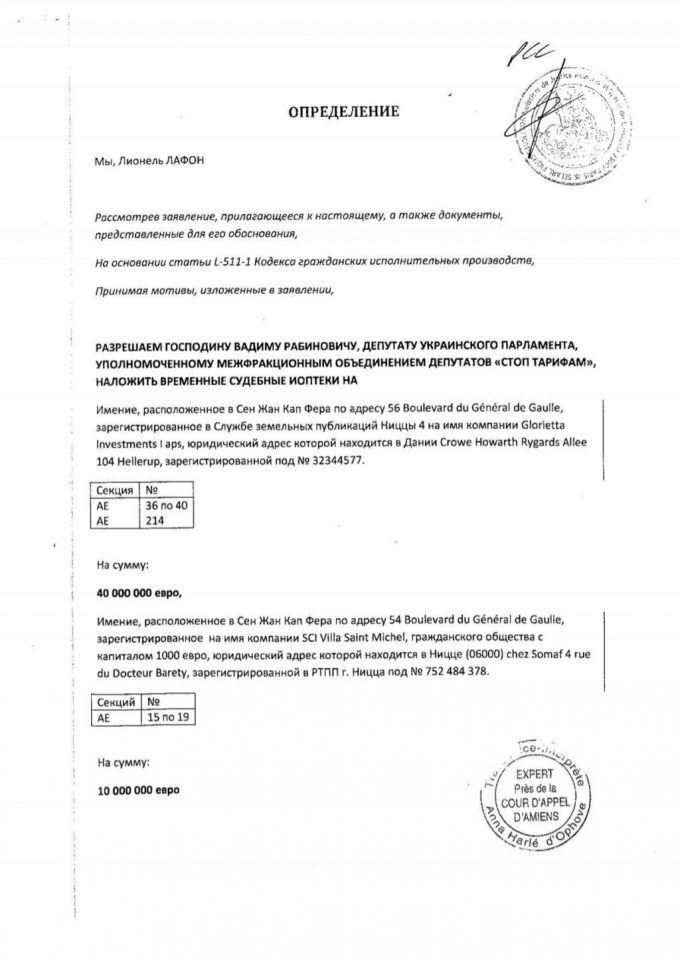 НАБУ приобщило к делу Левочкина документы от Рабиновича
