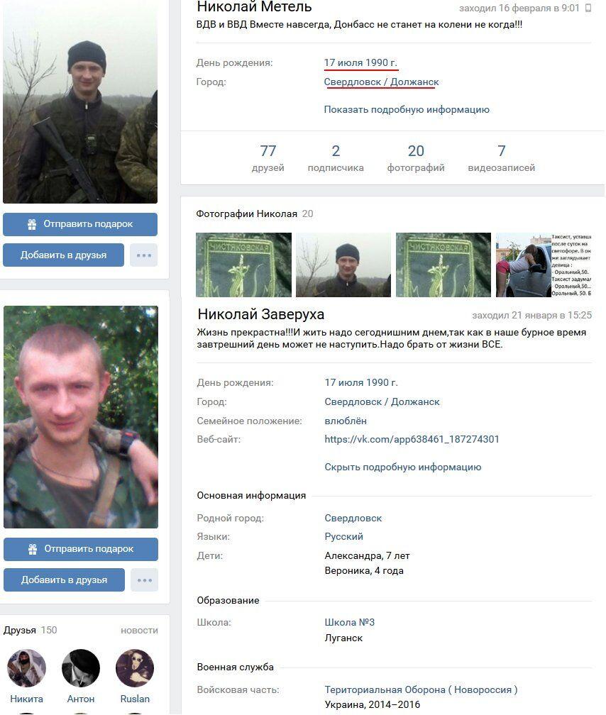 """Новый """"груз 200"""": в сети рассказали о ликвидации террориста """"ЛНР"""""""