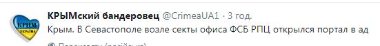 """В окупованому Севастополі відкрився """"портал у пекло"""""""