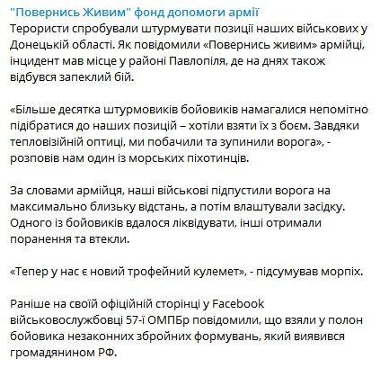 АТОшники рассказали подробности захвата наемника из РФ