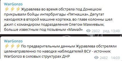 Обстрел депутата Госдумы РФ под Донецком: террористы опубликовали видео