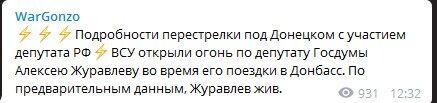 Депутат Держдуми потрапив у перестрілку під Донецьком