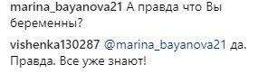 """""""Лобода беременна?!"""" В Instagram певицы устроили истерику"""