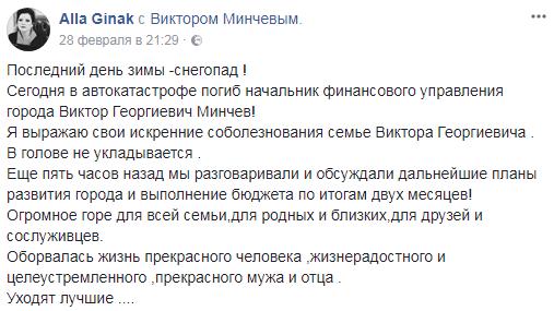 За кермом - чиновник: топ масштабних ДТП в Україні за тиждень