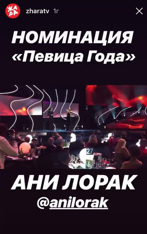 Лобода и Лорак получили очередные награды в России