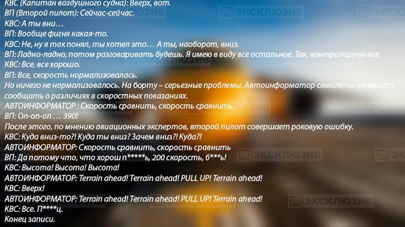 Аварія Ан-148 під Москвою: розшифровка розмови пілотів
