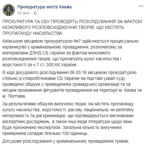 Шукали пропаганду: в Києві в Ісламському центрі провели обшуки