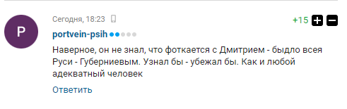 """Губерніева """"облили брудом"""" за """"дебілізм"""" з чемпіоном Олімпіади"""
