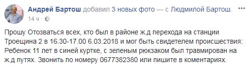 У Києві потяг збив 11-річного хлопчика: дитина в комі