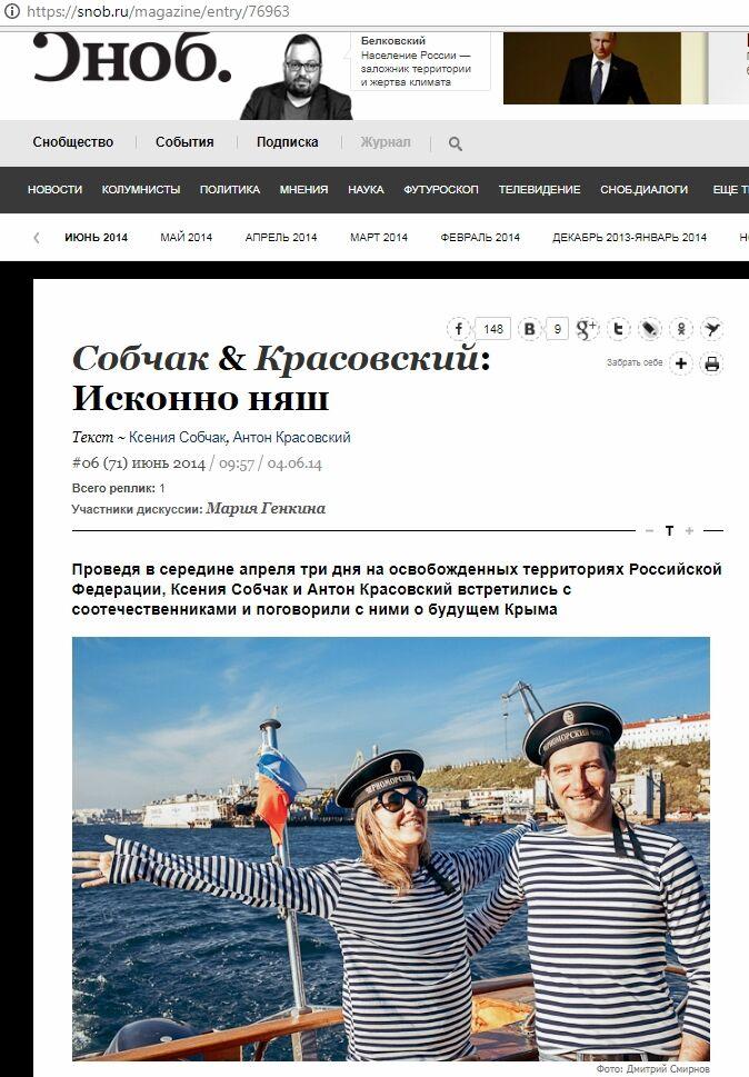 """Виправдовувала окупацію: Собчак потрапила до бази """"Миротворця"""""""