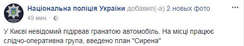 """Введено план """"Сирена"""": нові подробиці про вибух гранат у Києві"""