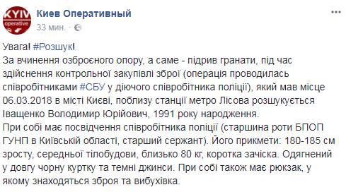 Бросил гранату в СБУшников: в Киеве раскрыли данные копа