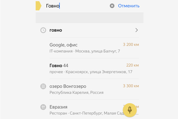 """Яндекс"" поиздевался над"