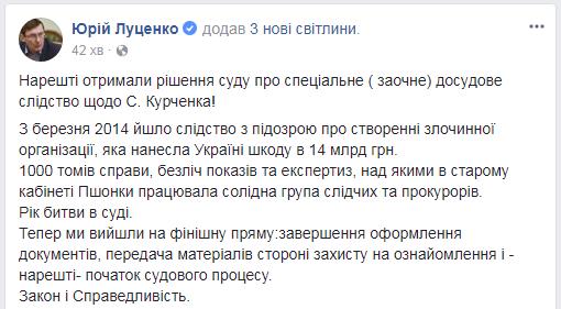 Прокуратура отримала серйозні права у справі Курченка