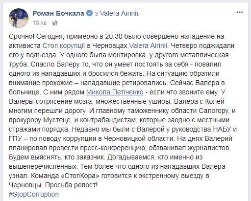 УЧернівцях побили активіста руху Стоп корупції