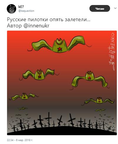 """""""Опять залетели!"""" Художник упрекнул РФ крушением Ан-26"""